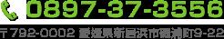 0897-37-3556 〒792-0002 愛媛県新居浜市磯浦町9-22