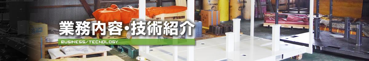 業務内容・技術紹介 business_tecnorogy