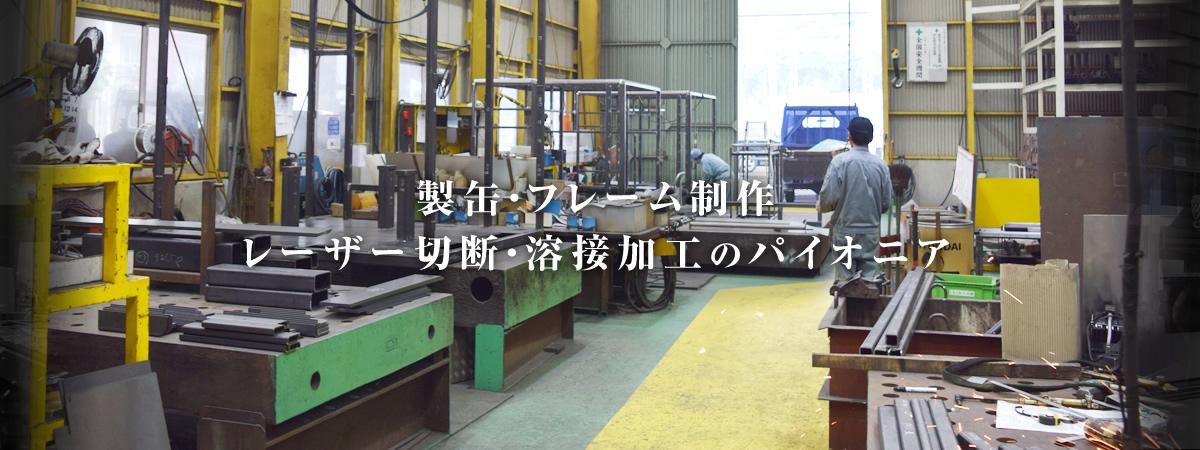 製缶。フレーム制作 レーザー切断・溶接加工のパイオニア